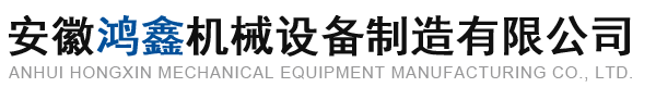 安徽鸿鑫机械设备制造有限公司